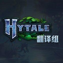 Hytale翻译组